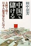 中国で儲ける—大陸で稼ぐ日本人起業家たちに学べ