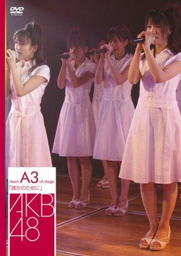 teamA 3rd Stage「誰かのために」 [DVD]