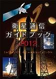 衛星通信ガイドブック2012