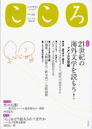 こころ 2013年 Vol.11