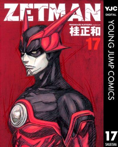 ZETMAN 17 (ヤングジャンプコミックスDIGITAL)