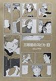 三等星のスピカ(3)<完> (KCデラックス)
