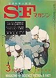 S-Fマガジン 1968年03月号 (通巻105号)