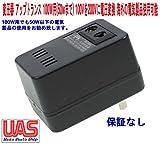 保証なし、変圧器 アップトランス 100w用(推薦50wまで) 100Vを200Vに 220Vに 電圧変換 海外の電気製品が使用可能