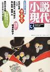 小説現代 2013年 03月号 [雑誌]