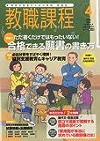 教職課程 2014年 04月号 [雑誌]