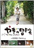 やぎの冒険【DVD】