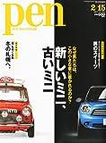 Pen (ペン) 2011年 2/15号 [雑誌]