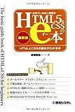 世界でいちばん簡単なHTML5&CSSのe本[最新版]HTMLとCSSの基本がわかる本
