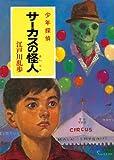 サーカスの怪人―少年探偵 (ポプラ文庫クラシック)