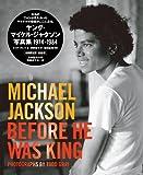 ヤング・マイケル・ジャクソン写真集 1974-1984 【初回限定版】