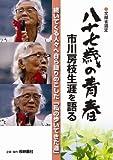 八十七歳の青春 市川房枝生涯を語る[DVD]