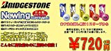 BRIDGESTONE(ブリヂストン) ゴルフボール NEWING SUPER MILD ニューイング スーパーマイルド ゴルフボール 1スリーブ(3球入り) (イエロー)