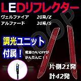 LEDリフレクター ヴェルファイア アルファード 20系 /Z /S 調光ユニット付属