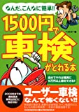 1500円で車検がとれる本―なんだ、こんなに簡単!! (別冊ベストカー 赤バッジシリーズ 294)