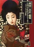 明治・大正・昭和 お酒の広告グラフィティ―サカツ・コレクションの世界
