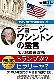 アメリカ合衆国建国の父 ジョージ・ワシントンの霊言 (OR books)