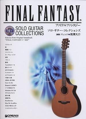模範演奏CD付 ファイナルファンタジー ソロギターコレクションズ