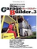 ガレージビルダー 3 (ヤエスメディアムック 290号)