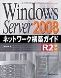 Windows Server 2008ネットワーク構築ガイドR2対応