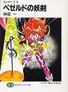 ベゼルドの妖剣—スレイヤーズ <9> 富士見ファンタジア文庫