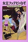 マジック・ツリーハウス (2) 女王フュテピのなぞ (マジック・ツリーハウス 2)