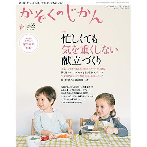 かぞくのじかん Vol.35 春 2016年 03月号 [雑誌]
