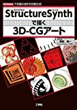 Structure Synthで描く3D‐CGアート (I・O BOOKS)