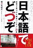 日本語でどづぞ—世界で見つけた爆笑「ニホン」誤集 (中経の文庫)