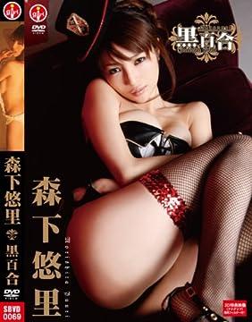 森下悠里 黒百合 [DVD]
