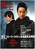 魔王 公式ガイドブック 上 DVD付