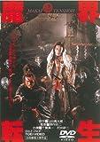 魔界転生[DVD]