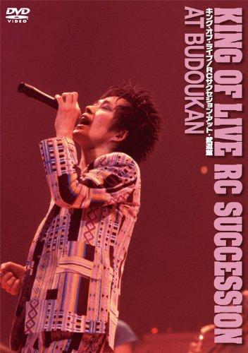 キング・オブ・ライブ / RCサクセション・アット・武道館 [DVD]