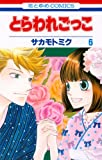とらわれごっこ 第6巻 (花とゆめCOMICS)