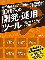 Jenkins、Chef、Redmine、Dockerで業務効率アップ 10倍速の開発・運用ツール (日経BPムック)