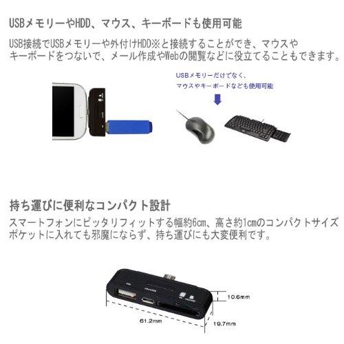 GREEN HOUSE Android対応 カードリーダ SD/USBポート搭載 ブラック GH-CRAD-SUAK