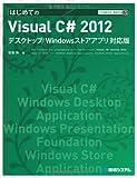 はじめてのVisual C# 2012デスクトップ/Windowsストアアプリ対応版 (TECHNICAL MASTER)