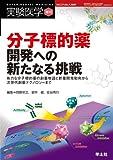 分子標的薬開発への新たなる挑戦 (実験医学増刊 Vol. 27-5)