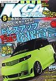 K-CAR (Kカー) スペシャル 2011年 05月号 [雑誌]