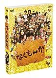 なくもんか 豪華版 <初回生産限定> [DVD]