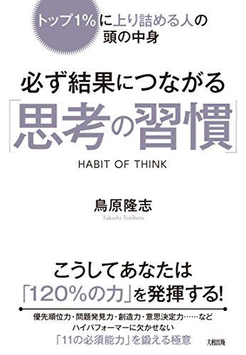 トップ1%に上り詰める人の頭の中身 必ず結果につながる「思考の習慣」