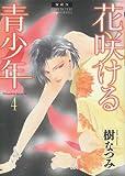 花咲ける青少年 4―愛蔵版 (花とゆめCOMICSスペシャル)