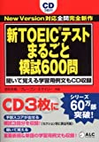 新TOEICテスト まるごと模試600問