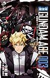 機動戦士ガンダムAGE~追憶のシド~3 限定版 (少年サンデーコミックス〔スペシャル〕)