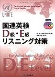 国連英検D・E級リスニング対策(CD付)