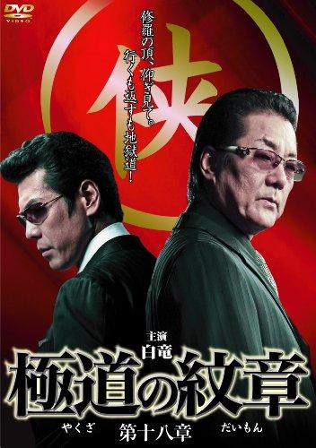 極道の紋章 第十八章 [DVD]