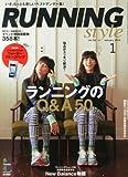 Running Style (ランニング・スタイル) 2014年 1月号