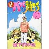 (新)パパと踊ろう 2 (ヤングマガジンコミックス)