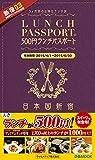 ランチパスポート新宿Vol.3 (ぴあMOOK)