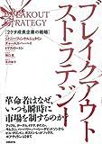 ブレイクアウトストラテジー 2ケタ成長企業の戦略